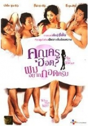 Who Slept With Her(Korean Movie) (All Region DVD)
