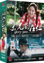 Glory Jane (All Region DVD)(Korean TV Drama)