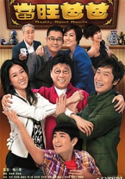 Daddy Good Deeds (All Region DVD)(Chinese TV Drama)