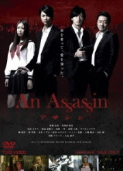 An Assassin (All Region DVD)(Japanese Movie)