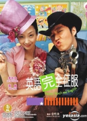 Please Teach Me English (All Region DVD) (Korean Movie)