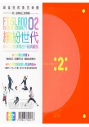 F.T Island Vol.2 Colorful Sensibility (Korean Music) (CD + DVD)