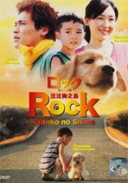 Rock Wanko No Shima (All Region DVD)(Japanese Movie)