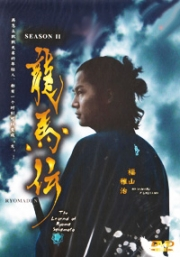 Ryomaden (Season 2)(All Region DVD) (Japanese TV Drama)