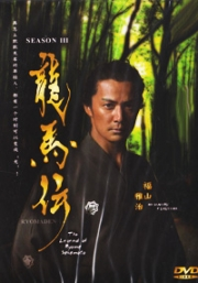 Ryomaden (Season 3)(All Region DVD) (Japanese TV Drama)