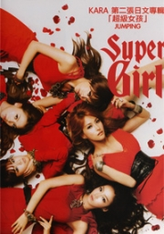 KARA - Super Girl Kara (CD+2DVD)