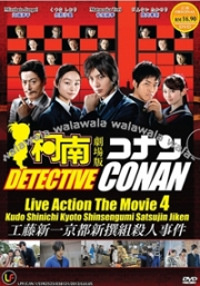 Detective Conan Live Action The Movie 4 (All Region DVD)(Japanese Movie)