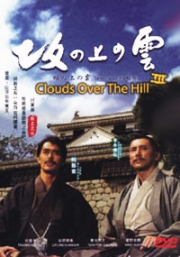 Clouds Over The Hill (Season 3)(All Region DVD)(Japanese TV Drama)