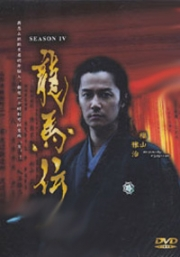 Ryomaden (Season 4)(All Region DVD) (Japanese TV Drama)