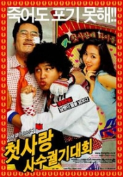 Crazy First Love(All Region DVD)(Korean Version)