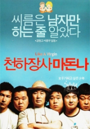 Like a virgin (All Region DVD)(Korean Movie)