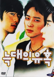 Romance of their own (All Region)(Korean Movie DVD)