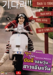 Operation Makeover (All Region DVD)(Korean Movie)