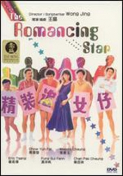 The Romancing Star (All Region DVD) (Chinese Movie)