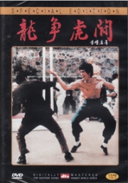 Enter The Dragon - Special Edition (Chinese Movie DVD)