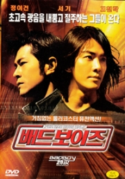 Bad Boys - For Bad Boys Only (All Region DVD)(Chinese Movie)