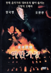 The Phantom Lover (All Region)(Chinese Movie)