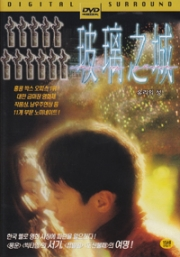 City of Glass (Chinese Movie DVD)