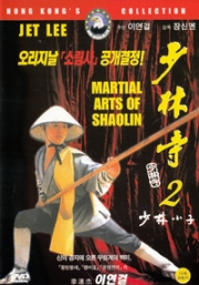 Martial Arts Of Shaolin 2 (All Region)(Chinese Movie DVD)