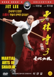 Martial Arts Of Shaolin 3 (All Region)(Chinese Movie DVD)