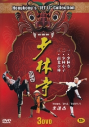 Martial Arts Of Shaolin 3DVD Collection (All Region)(Chinese Movie DVD)