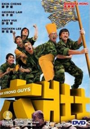 Six Strong Guys (All Region DVD) (Chinese Movie)