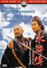 All Man are Brothers - Blood of the Laopard (All Region DVD) (Chinese Movie)