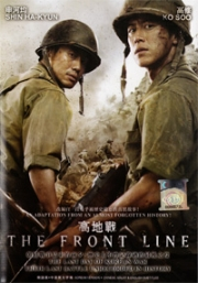The Front Line (All Region DVD) (Korean Movie)