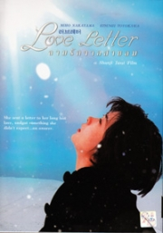 Love Letter (All Region DVD) (Japanese Movie) (Award nomination)