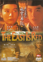 The East is Red (All Region DVD)(Chinese movie)