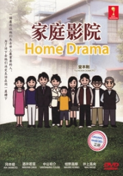 Home Drama (All Region DVD)(Japanese TV Drama)