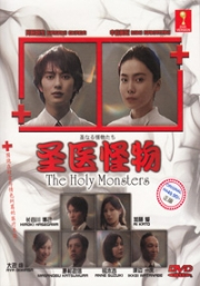 The Holy Monsters (All Region DVD)(Japanese TV Drama)