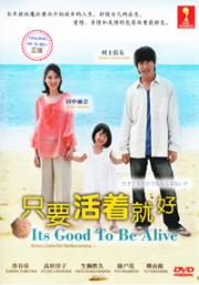 Its Good To Be Alive (All Region DVD) (Japanese Movie)
