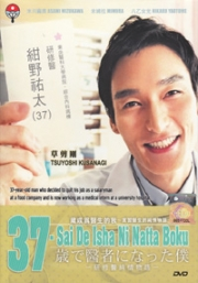 Becoming A Doctor at Age 37 (All Region DVD)(Japanese TV Drama)