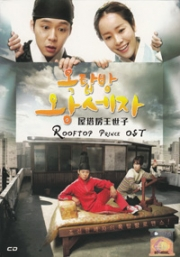 Rooftop Prince OST (Korean Music CD)