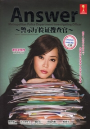 Answer (All Region DVD)(Japanese TV Drama)
