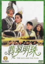 The Jade and the Pearl (Chinese movie DVD)