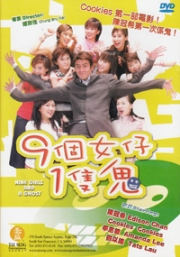 Nine Girls and a Ghost (Chinese movie DVD)