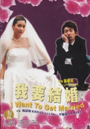 I Want To Get Married (Chinese movie DVD)
