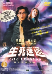 Life Express (Chinese movie DVD)