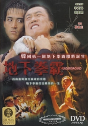 Underground (Chinese Movie DVD)