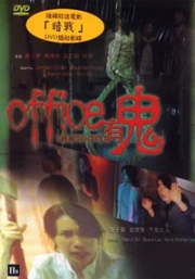 Haunted Office (Chinese Movie DVD)