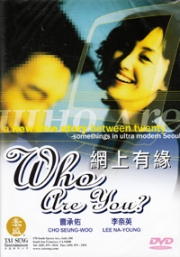 Who are You? (Chinese Movie DVD)