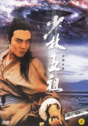 The Tai-Chi Master (All Region) (Chinese movie DVD)