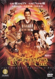 Just Another Pandora's Box (Chinese Movie DVD)