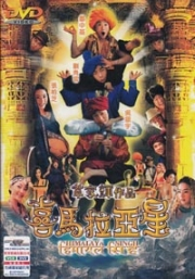 Himalaya Singh (Chinese Movie DVD)