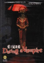 Dating a Vampire (Chinese Movie DVD)
