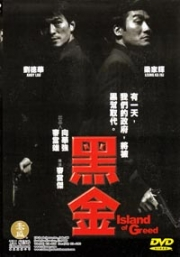 Island of Greed (Chinese Movie DVD)