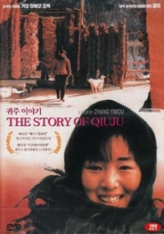 The Story of Qiu Ju (Chinese Movie DVD)