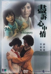 Midnight Whispers (Chinese Movie DVD)